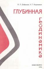 Труды ОИГГМ. Выпуск 830. Глубинная геодинамика