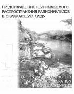 Труды ОИГГМ. Выпуск 833. Предотвращение неуправляемого распространения радионуклидов в окружающую среду. Геохимические барьеры на смектитовой основе