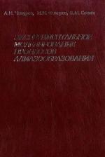 Труды ОИГГМ. Выпуск 836. Экспериментальное моделирование процессов алмазообразования