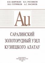 Труды ОИГГМ. Выпуск 838. Саралинский золоторудный узел Кузнецкого Алатау