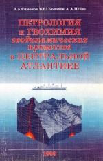 Труды ОИГГМ. Выпуск 839. Петрология и геохимия геодинамических процессов в Центральной Атлантике