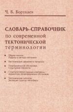 Труды ОИГГМ. Выпуск 840. Словарь-справочник по современной тектонической терминологии