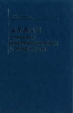 Труды ОИГГМ. Выпуск 853. Атлас структур ультраосновных пород Урала