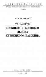Труды палеонтологического института. Том 101. Табуляты нижнего и среднего девона Кузнецкого бассейна