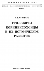 Труды палеонтологического института. Том 103. Трилобиты коринексохоиды и их историческое развитие