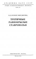 Труды палеонтологического института. Том 104. Третичные равнокрылые Ставрополья