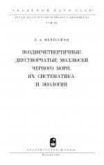 Труды палеонтологического института. Том 105. Позднечетвертичные двустворчатые моллюски Черного моря, их систематика и экология