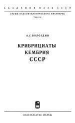 Труды палеонтологического института. Том 109. Крибрициаты кембрия СССР