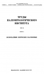 Труды палеонтологического института. Том 11. Выпуск 2. Ископаемые пермские насекомые