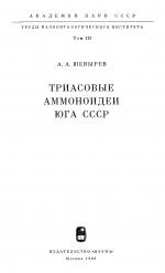 Труды палеонтологического института. Том 119. Триасовые аммоноидеи юга СССР