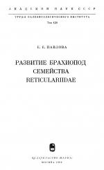 Труды палеонтологического института. Том 120. Развитие брахиопод семейства Reticulariidae