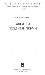 Труды палеонтологического института. Том 122. Мшанки поздней перми