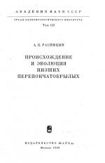 Труды палеонтологического института. Том 123. Происхождение и эволюция низших перепончатокрылых