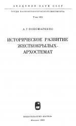 Труды палеонтологического института. Том 125. Историческое развитие жесткокрылых - архостемат