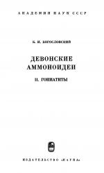 Труды палеонтологического института. Том 127. Девонские аммоноидеи. II Гониатиты