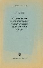 Труды палеонтологического института. Том 131. Позднеюрские и раннемеловые дизастеридные морские ежи СССР