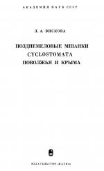 Труды палеонтологического института. Том 132. Позднемеловые мшанки Cyclostomata Поволжья и Крыма