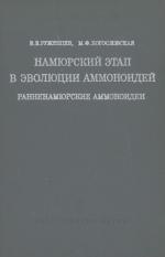 Труды палеонтологического института. Том 133. Намюрский этап в эволюции аммоноидей. Ранненамюрские аммоноидеи