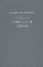 Труды палеонтологического института. Том 136. Пермские брахиоподы Памира