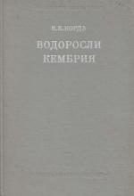 Труды палеонтологического института. Том 139. Водоросли кембрия