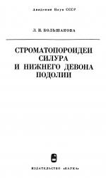 Труды палеонтологического института. Том 141. Строматопороидеи силура и нижнего девона Подолии