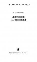 Труды палеонтологического института. Том 142. Девонские наутилоидеи. Oncoceratida, Tarphyceratida, Nautilida