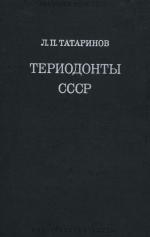 Труды палеонтологического института. Том 143. Териодонты СССР