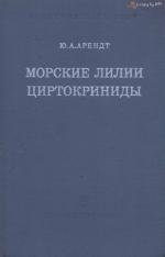 Труды палеонтологического института. Том 144. Морские лилии циртокриниды