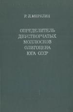 Труды палеонтологического института. Том 145. Определитель двустворчатых моллюсков олигоцена юга СССР