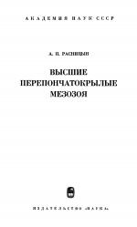 Труды палеонтологического института. Том 147. Высшие перепончатокрылые мезозоя