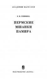 Труды палеонтологического института. Том 148. Пермские мшанки Памира