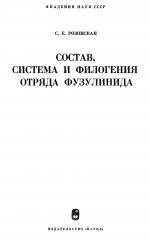 Труды палеонтологического института. Том 149. Состав, система и филогения отряда фузулинида