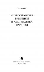Труды палеонтологического института. Том 153. Микроструктура раковины и систематика кардиид