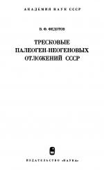 Труды палеонтологического института. Том 157. Тресковые палеоген-неогеновых отложений СССР