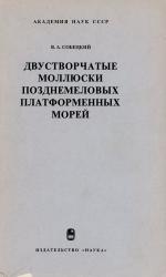 Труды палеонтологического института. Том 159. Двустворчатые моллюски позднемеловых платформенных морей юго-запада СССР