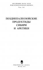 Труды палеонтологического института. Том 161. Позднепалеозойские подуктиды Сибири и Арктики