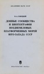 Труды палеонтологического института. Том 166. Донные сообщества и биогеография позднемеловых платформенных морей юго-запада СССР