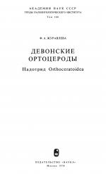 Труды палеонтологического института. Том 168. Девонские ортоцероды. Надотряд Orthoceratoidea