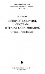 Труды палеонтологического института. Том 169. История развития, система и филогения мшанок. Отряд Trepoctomata