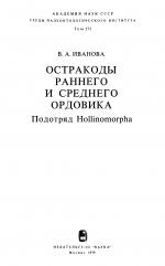 Труды палеонтологического института. Том 172. Остракоды раннего и среднего ордовика. Подотряд Hollinomorpha