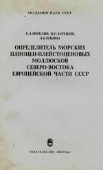 Труды палеонтологического института. Том 173. Определитель морских плиоцен-плейстоценовых моллюсков Северо-Востока Европейской части СССР