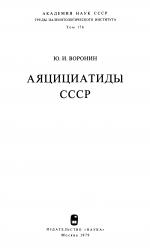 Труды палеонтологического института. Том 176. Аяцициатиды СССР