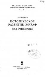 Труды палеонтологического института. Том 177. Историческое развитие жираф. Род Palaeotragus