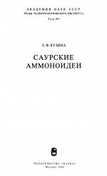 Труды палеонтологического института. Том 181. Саурские аммоноидеи