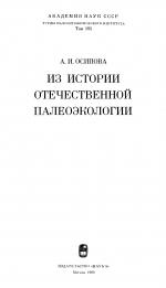 Труды палеонтологического института. Том 185. Из истории отечественной палеоэкологии