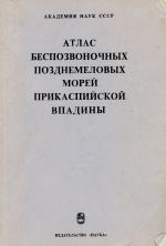 Труды Палеонтологического института. Том 187. Атлас беспозвоночных позднемеловых морей Прикаспийской впадины