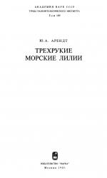 Труды палеонтологического института. Том 189. Трехрукие морские лилии