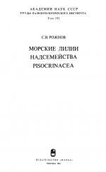 Труды палеонтологического института. Том 192. Морские лилии надсемейства Pisocrinacea