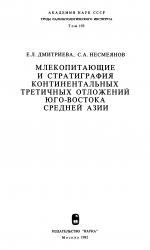 Труды палеонтологического института. Том 193. Млекопитающие и стратиграфия континентальных третичных отложений юго-востока Средней Азии