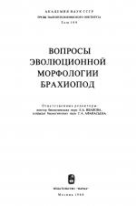 Труды палеонтологического института. Том 199. Вопросы эволюционной морфологии брахиопод